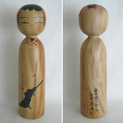 Kijiyama* Traditional Kokeshi, 13-1/8""